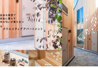 木と暮らす未来プロジェクト第一弾 中野薫木荘のご紹介